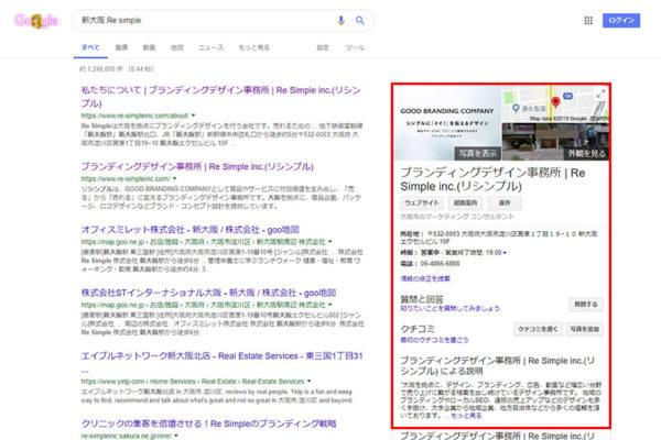 ホームページでGoogleマイビジネスやストリートビューを活用