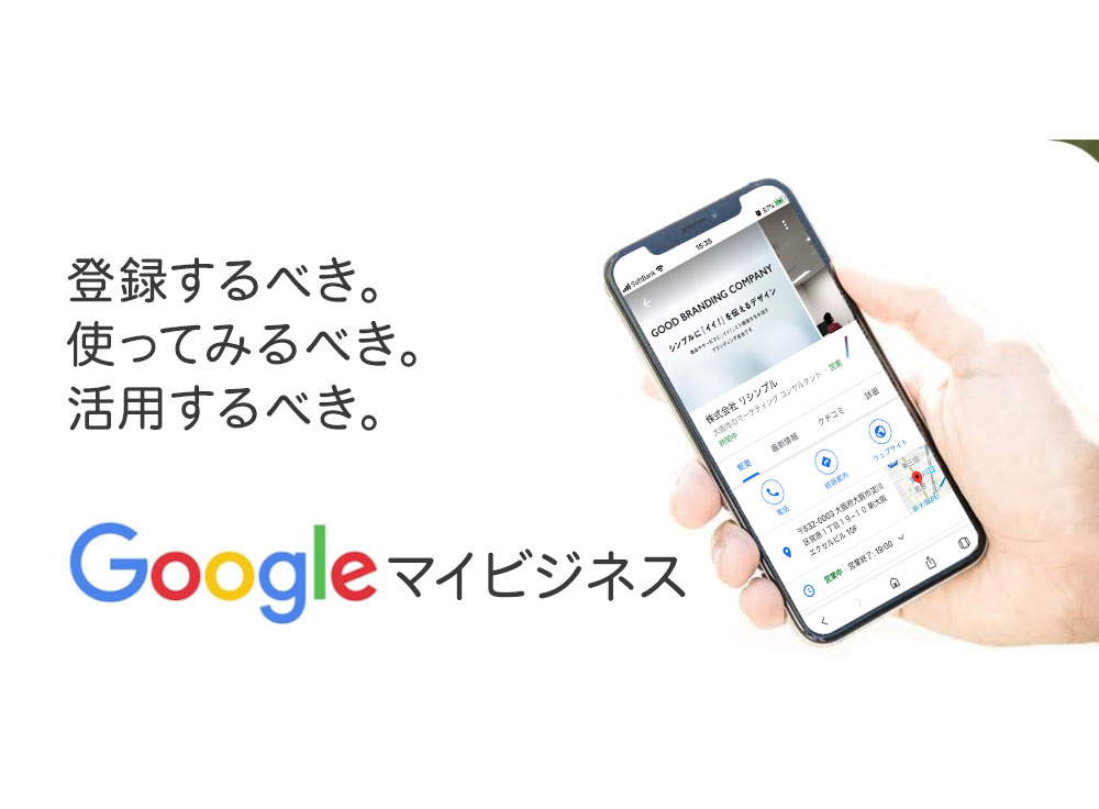 サロン集客に!業者に依頼せず出来るGoogleマイビジネス対策!