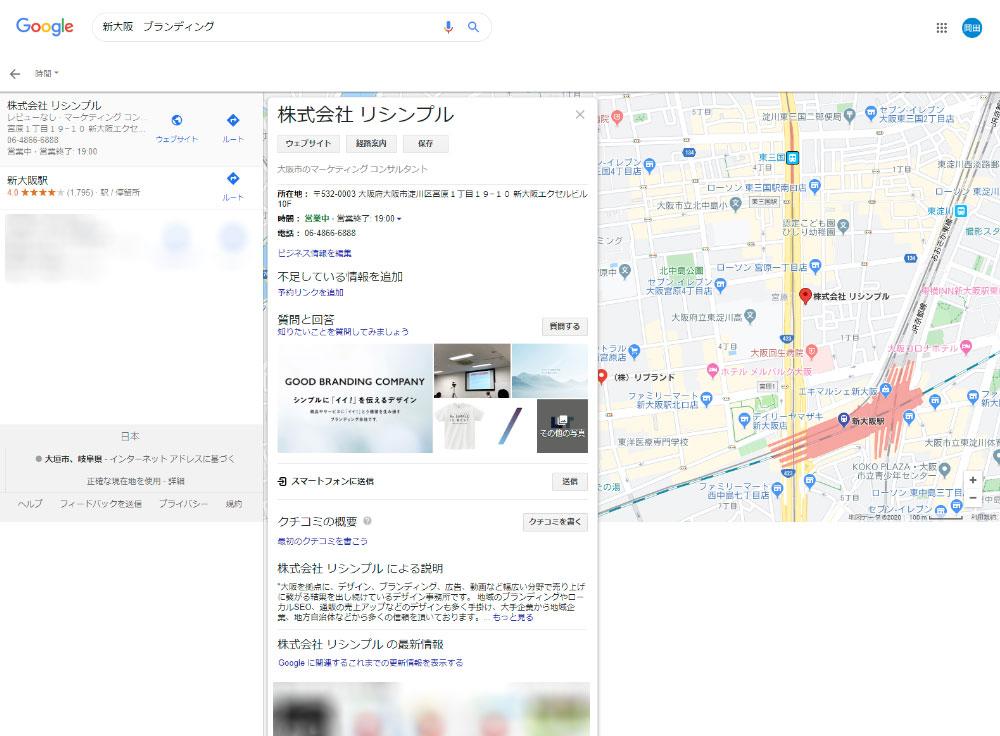 小さな飲食店こそ集客に必要なGoogleマイビジネスの活用法!