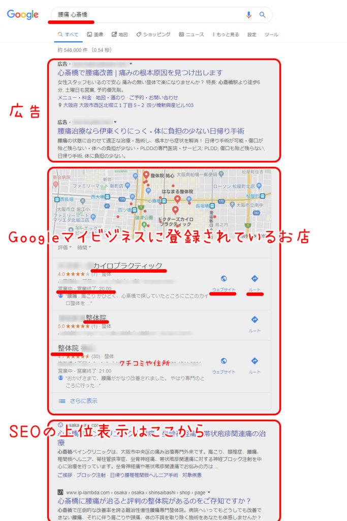 「腰痛 心斎橋」の検索悔過とGoogleマイビジネスの表示例