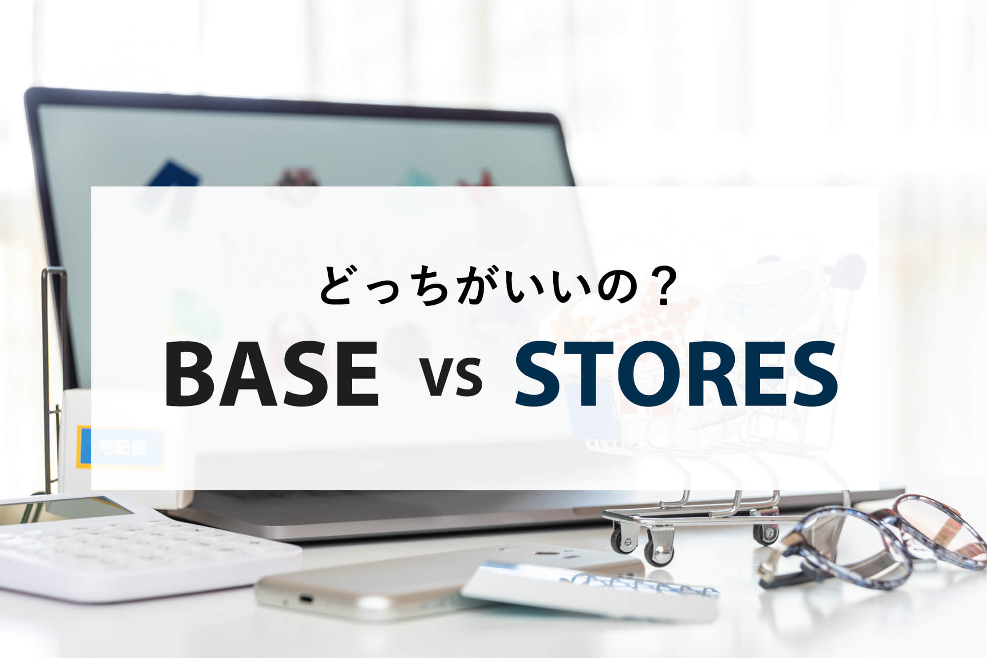「BASE」と「STORES」どちらを選ぶのが良いかを考える