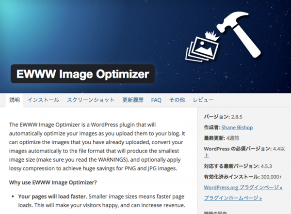 EWWW-image