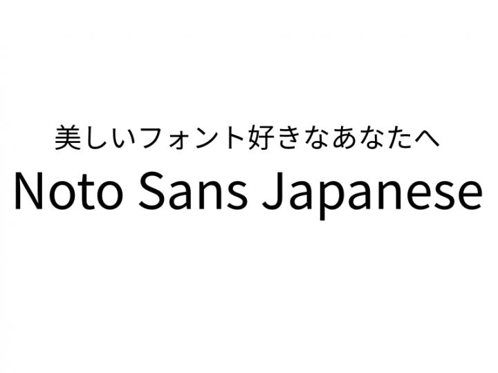 無料の日本語フォント「Noto Sans」