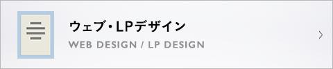 ウェブ・LPデザイン