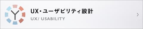 UX・ユーザビリティー