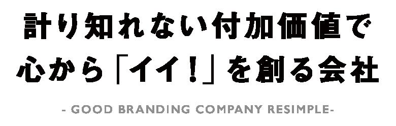 計り知れない付加価値で 心から「イイ!」を創る会社